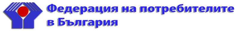Федерация на потребителите в България